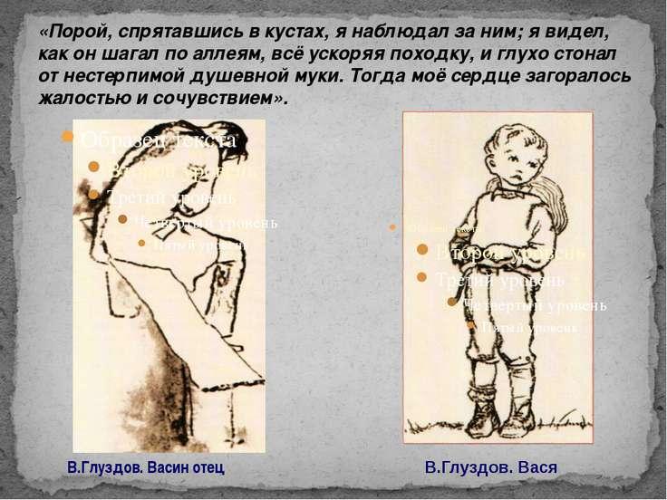 В.Глуздов. Васин отец В.Глуздов. Вася «Порой, спрятавшись в кустах, я наблюда...