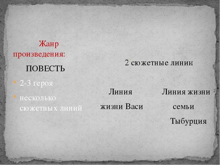 Жанр произведения: ПОВЕСТЬ 2-3 героя несколько сюжетных линий 2 сюжетные лини...