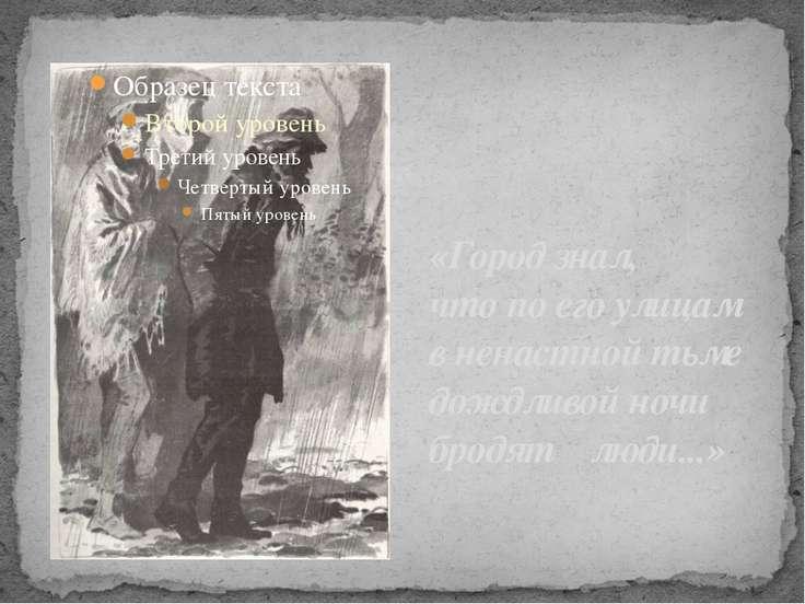 «Город знал, что по его улицам в ненастной тьме дождливой ночи бродят люди...»