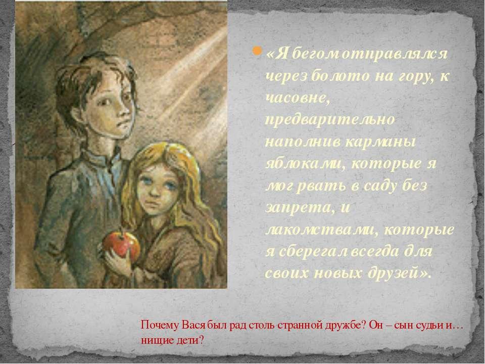 Почему Вася был рад столь странной дружбе? Он – сын судьи и… нищие дети? «Я б...