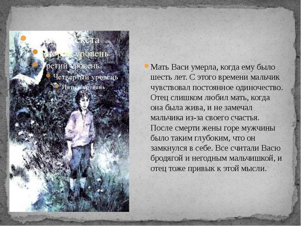 Мать Васи умерла, когда ему было шесть лет. С этого времени мальчик чувствова...