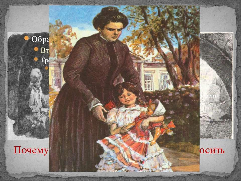 Среди серых камней Почему Вася решился на то, чтобы попросить у Сони куклу дл...