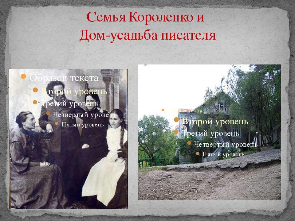 Семья Короленко и Дом-усадьба писателя