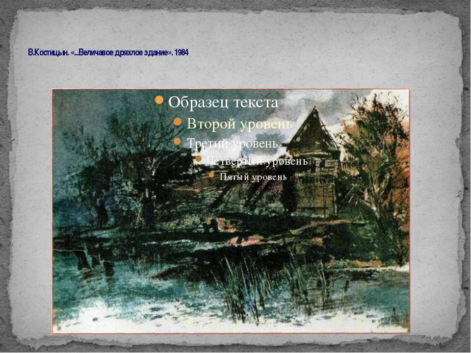 В.Костицын. «...Величавое дряхлое здание». 1984