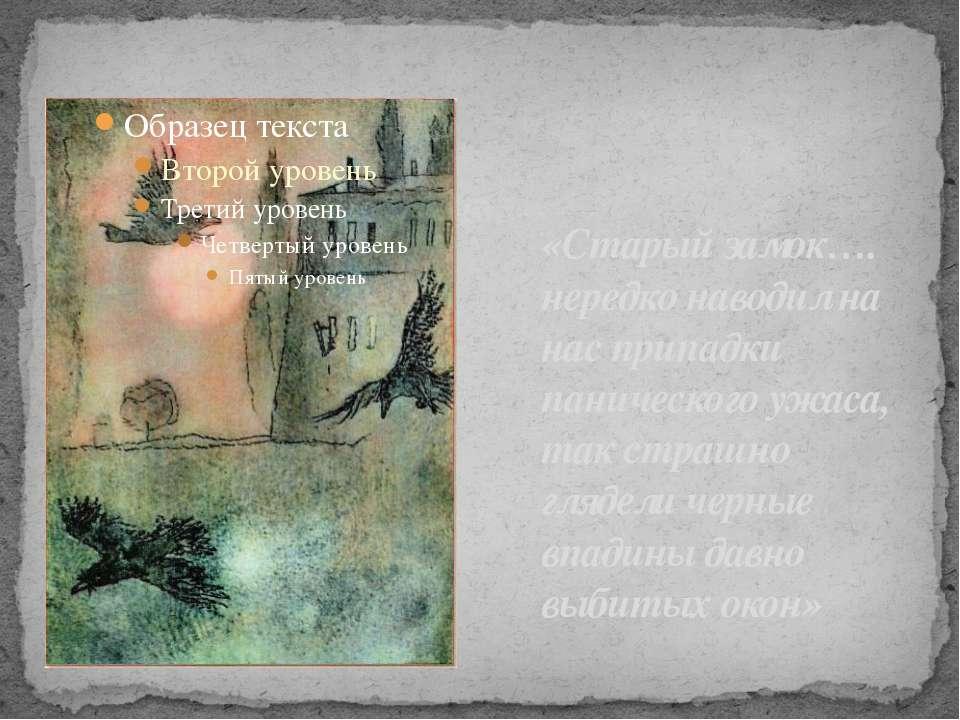 «Старый замок…. нередко наводил на нас припадки панического ужаса, так страшн...