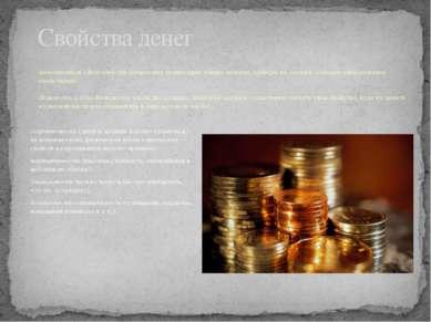 Свойства денег сохраняемость (деньги должны хорошо храниться, не изменяя свои...