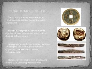 Чеканные деньги Монеты – денежные знаки, имеющие установленные законом форму ...