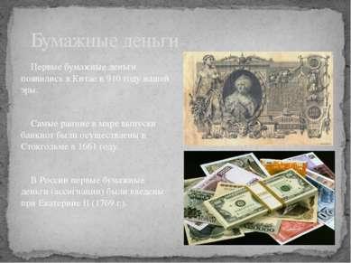 Бумажные деньги Первые бумажные деньги появились в Китае в 910 году нашей эры...