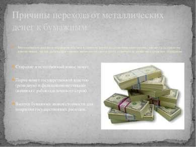 Причины перехода от металлических денег к бумажным Стирание и естественный из...