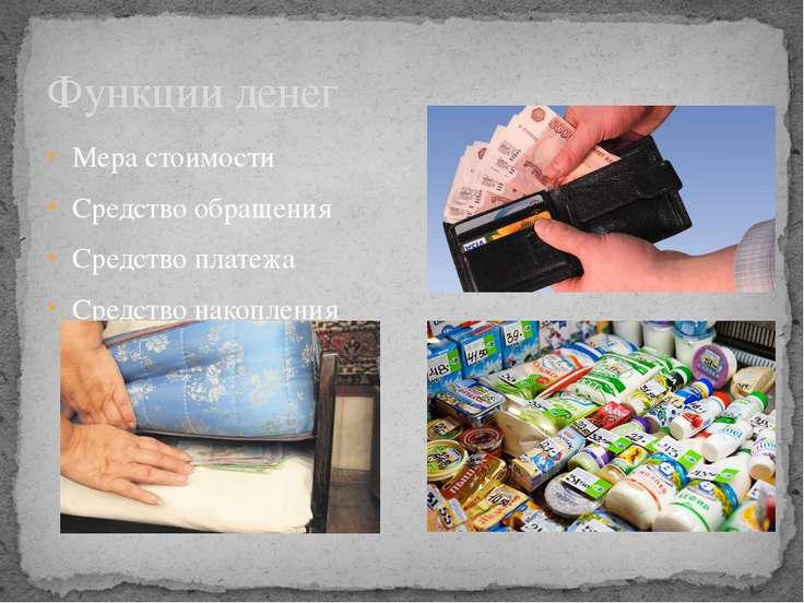 Функции денег Мера стоимости Средство обращения Средство платежа Средство нак...