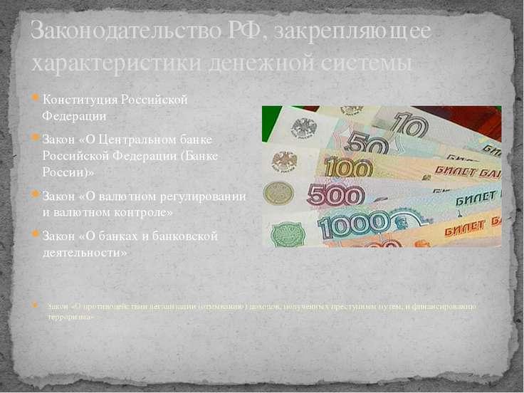 Законодательство РФ, закрепляющее характеристики денежной системы Конституция...