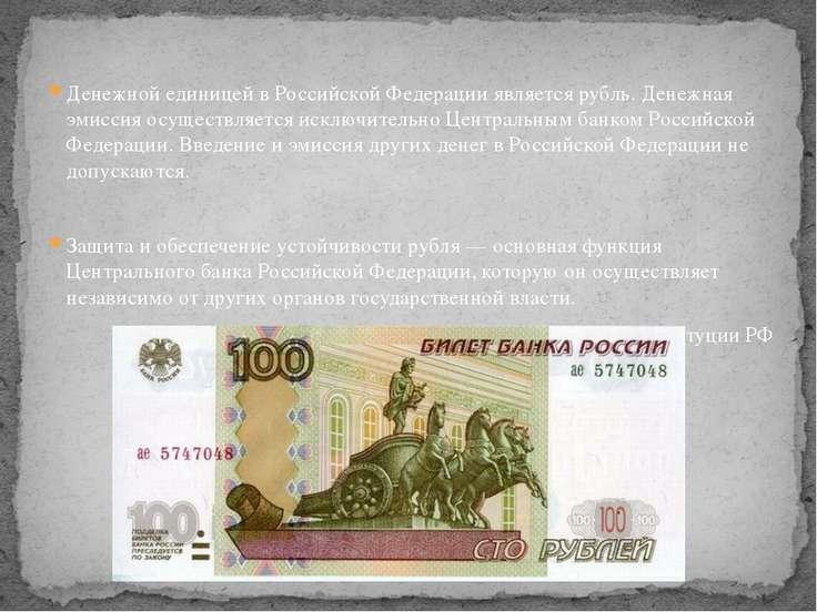 Денежной единицей в Российской Федерации является рубль. Денежная эмиссия осу...