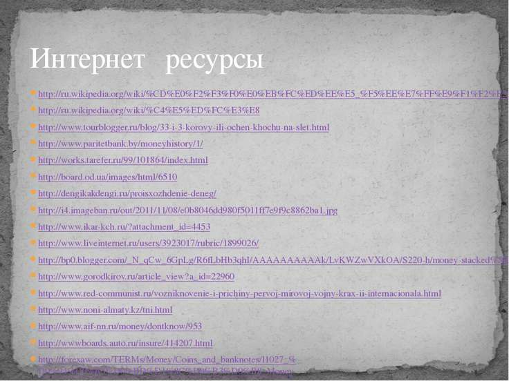 Интернет ресурсы http://ru.wikipedia.org/wiki/%CD%E0%F2%F3%F0%E0%EB%FC%ED%EE%...
