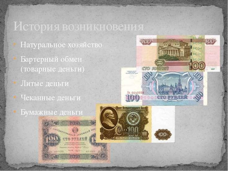 История возникновения Натуральное хозяйство Бартерный обмен (товарные деньги)...