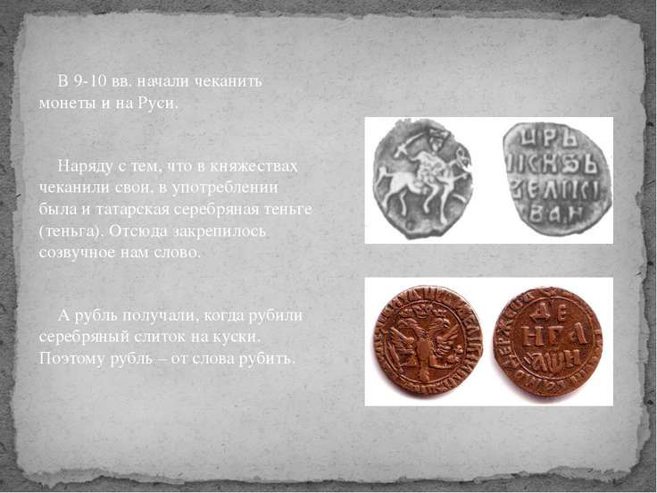 В 9-10 вв. начали чеканить монеты и на Руси. Наряду с тем, что в княжествах ч...