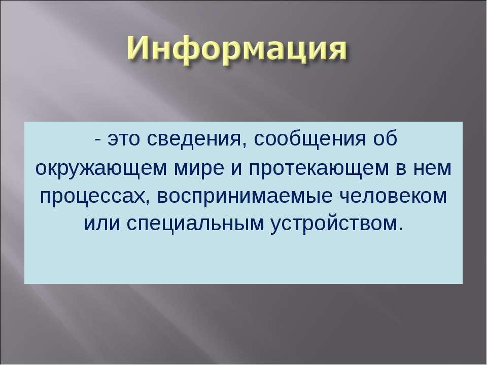 - это сведения, сообщения об окружающем мире и протекающем в нем процессах, в...