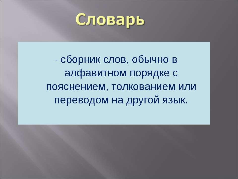 - сборник слов, обычно в алфавитном порядке с пояснением, толкованием или пер...