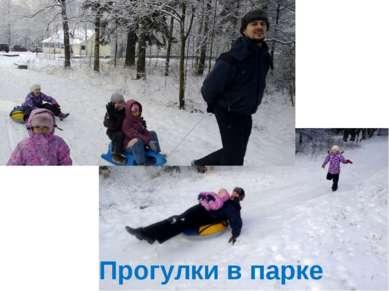 Прогулки в парке