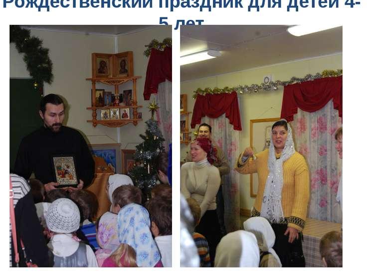 Рождественский праздник для детей 4-5 лет