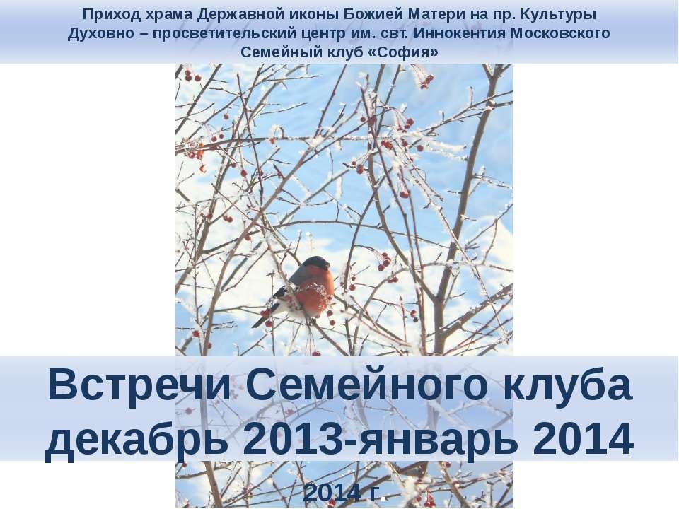 Встречи Семейного клуба декабрь 2013-январь 2014 Приход храма Державной иконы...