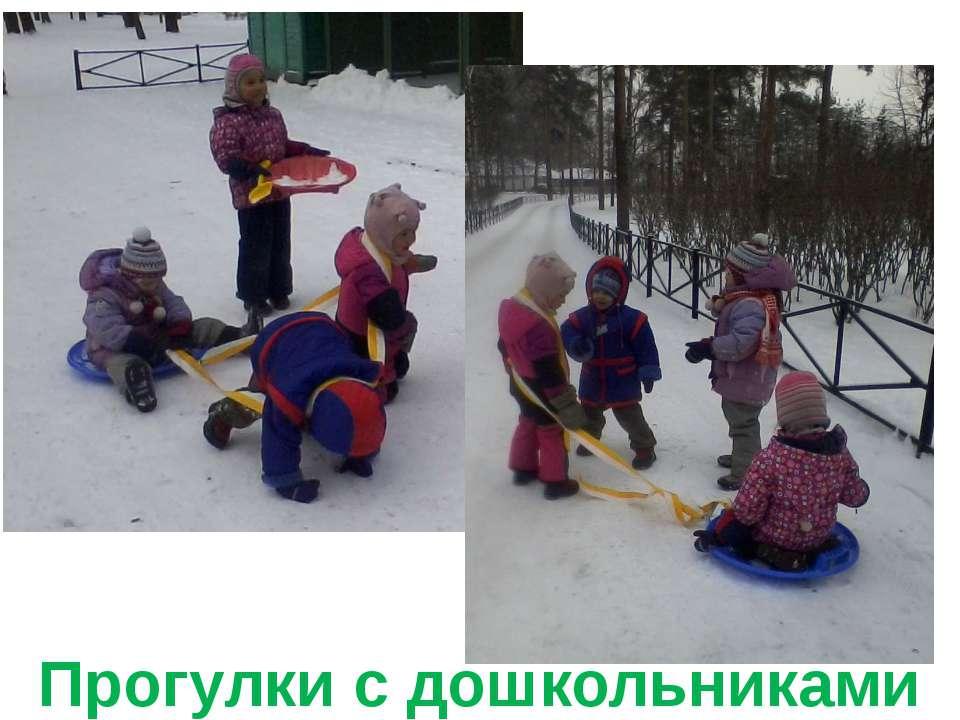 Прогулки с дошкольниками