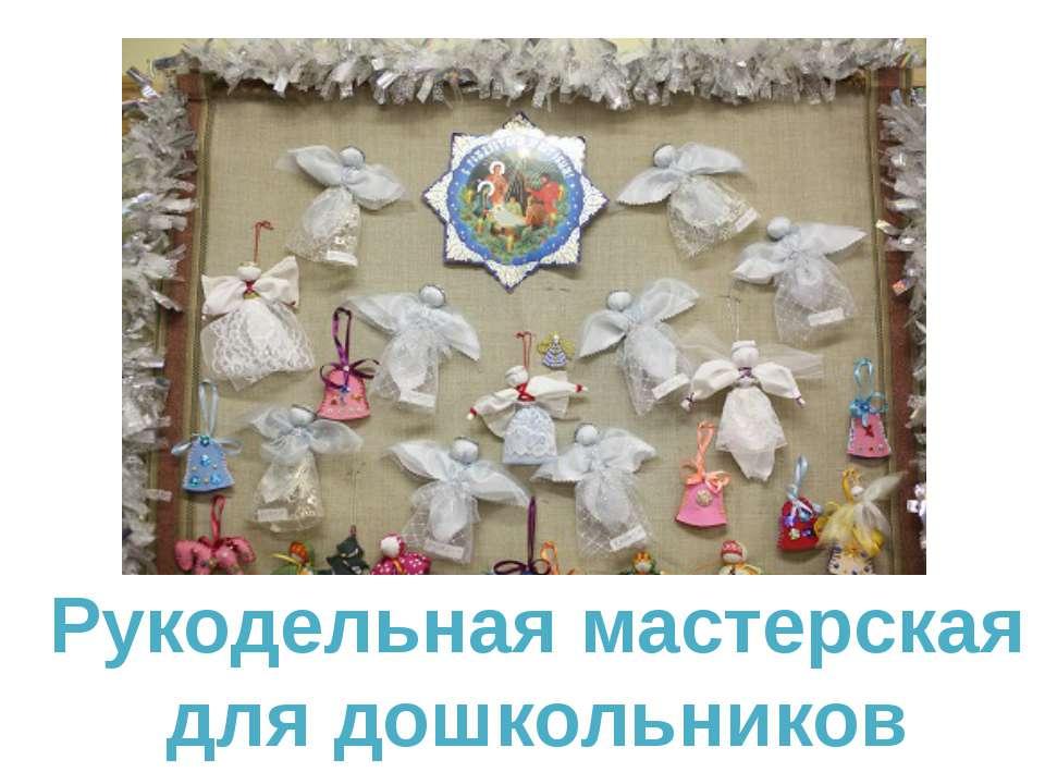 Рукодельная мастерская для дошкольников