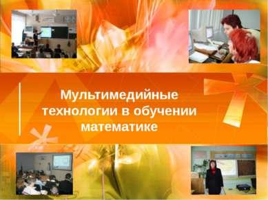 Мультимедийные технологии в обучении математике