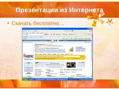 Презентации из Интернета Скачать бесплатно…