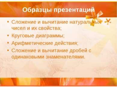 Образцы презентаций Сложение и вычитание натуральных чисел и их свойства; Кру...