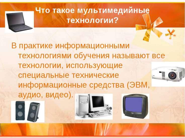 Что такое мультимедийные технологии? В практике информационными технологиями ...