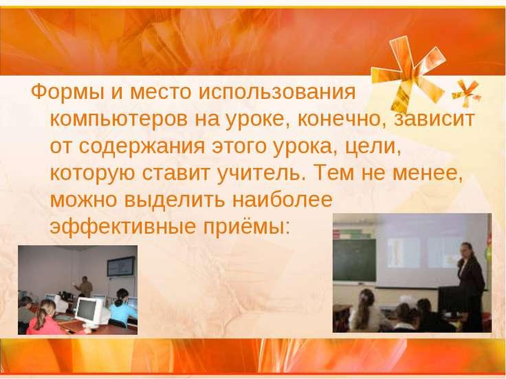 Формы и место использования компьютеров на уроке, конечно, зависит от содержа...