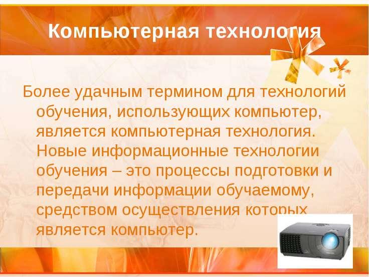 Компьютерная технология Более удачным термином для технологий обучения, испол...
