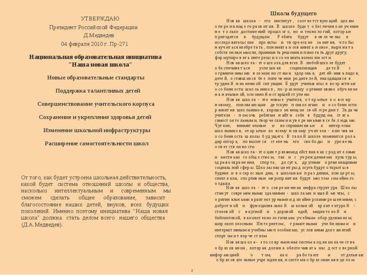 о и УТВЕРЖДАЮ Президент Российской Федерации Д.Медведев 04 февраля 2010 г. Пр...