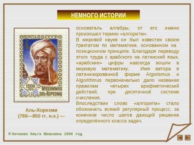 НЕМНОГО ИСТОРИИ основатель алгебры, от его имени произошел термин «алгоритм»....