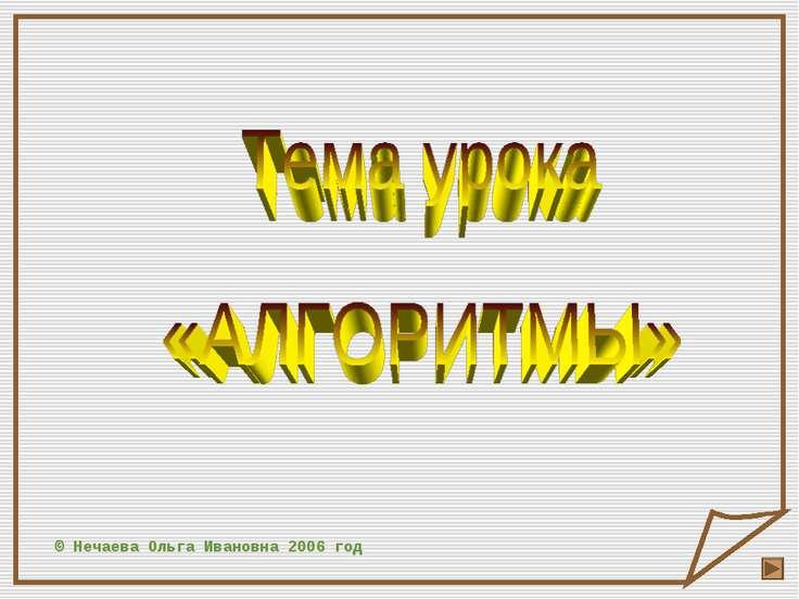 © Нечаева Ольга Ивановна 2006 год