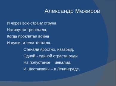 Александр Межиров И через всю страну струна Натянутая трепетала, Когда прокля...