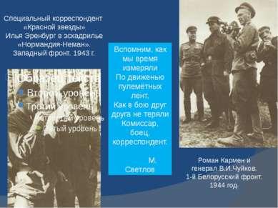 Специальный корреспондент «Красной звезды» Илья Эренбург в эскадрилье «Норман...