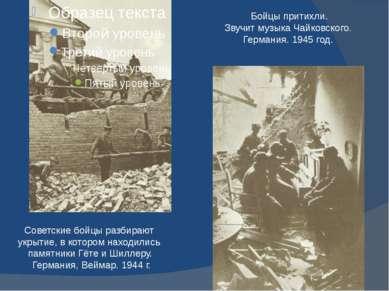 Советские бойцы разбирают укрытие, в котором находились памятники Гёте и Шилл...