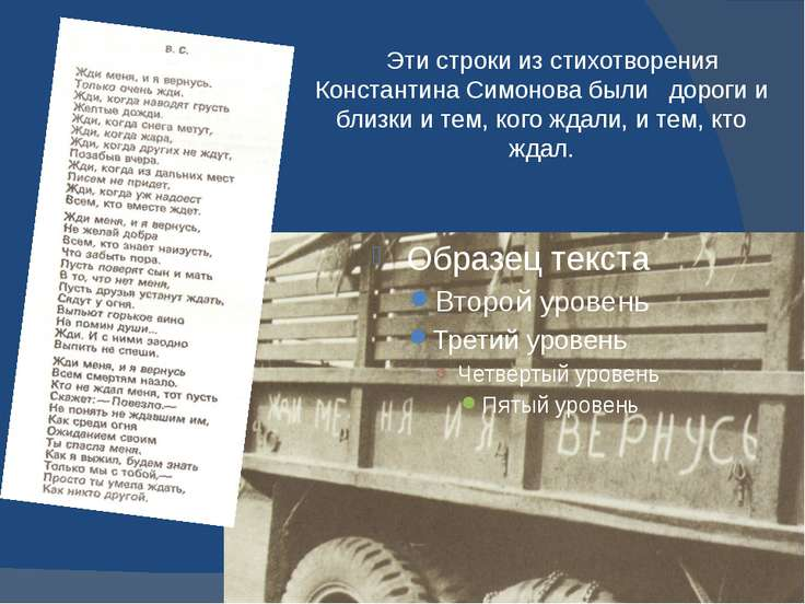 Эти строки из стихотворения Константина Симонова были дороги и близки и тем, ...