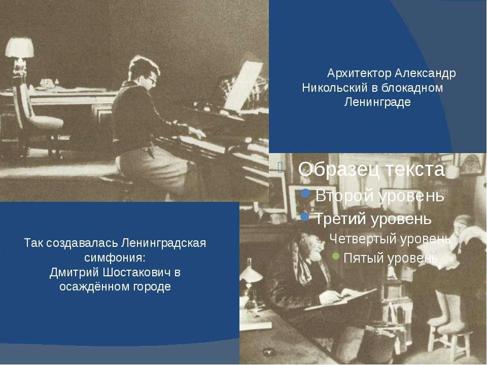 Архитектор Александр Никольский в блокадном Ленинграде Так создавалась Ленинг...
