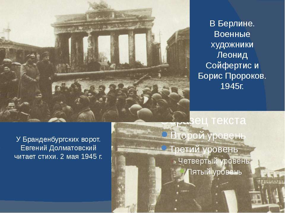 В Берлине. Военные художники Леонид Сойфертис и Борис Пророков. 1945г. У Бран...