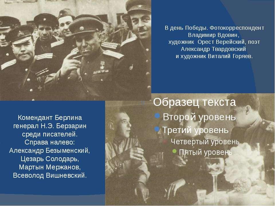 В день Победы. Фотокорреспондент Владимир Вдовин, художник Орест Верейский, п...