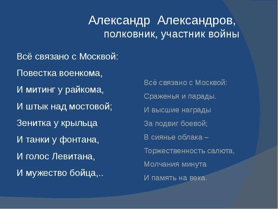 Александр Александров, полковник, участник войны Всё связано с Москвой: Повес...