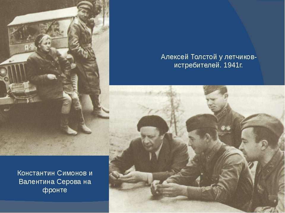 Алексей Толстой у летчиков-истребителей. 1941г. Константин Симонов и Валентин...