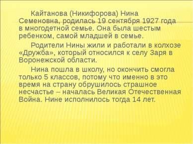 Кайтанова (Никифорова) Нина Семеновна, родилась 19 сентября 1927 года в много...