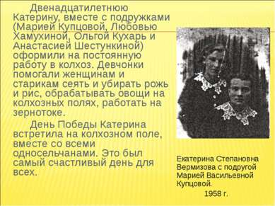 Двенадцатилетнюю Катерину, вместе с подружками (Марией Купцовой, Любовью Хаму...