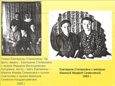 Семья Екатерины Степановны. На фото: вверху - Екатерина Степановна с мужем Фе...