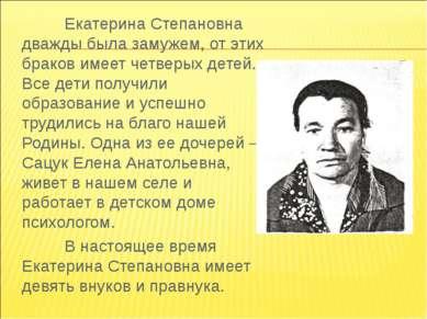 Екатерина Степановна дважды была замужем, от этих браков имеет четверых детей...