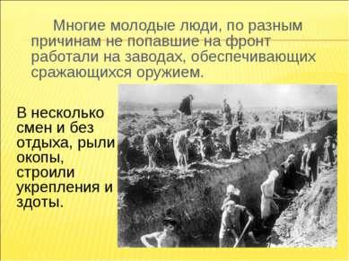 Многие молодые люди, по разным причинам не попавшие на фронт работали на заво...