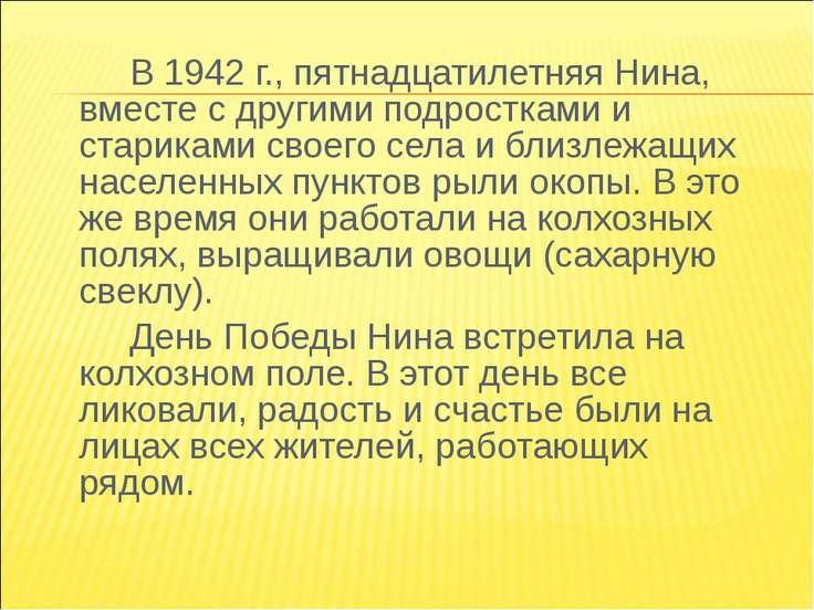 В 1942 г., пятнадцатилетняя Нина, вместе с другими подростками и стариками св...
